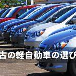 失敗しない軽自動車の中古車の選び方。価格や年式などの選択基準が分かる!