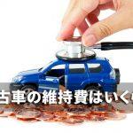 中古車の維持費は年間でいくら?車の維持費を節約するための5つのコツ
