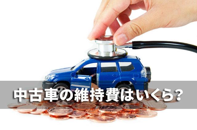 中古車の維持費はいくら?