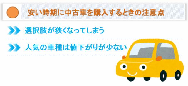 中古車が安い時期の注意点