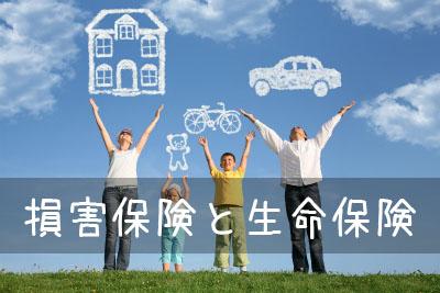 損害保険と生命保険の違いとは?保険の第三分野についても解説|任意 ...