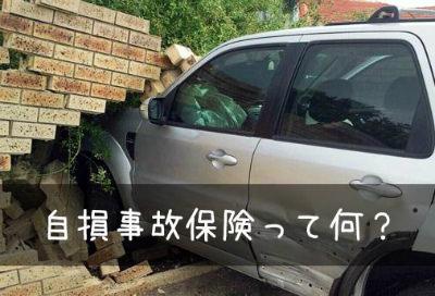 「自損事故保険」の画像検索結果
