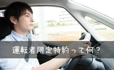 運転者限定特約とは何か?運転す...